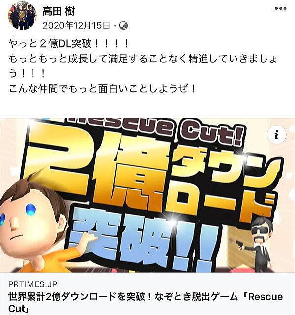 2億ダウンロード突破高田樹1.jpg