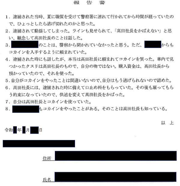 報告書(修正済).png