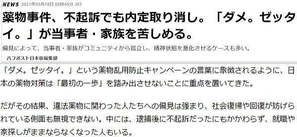 薬物事件不起訴でも内定取消高田樹.jpg
