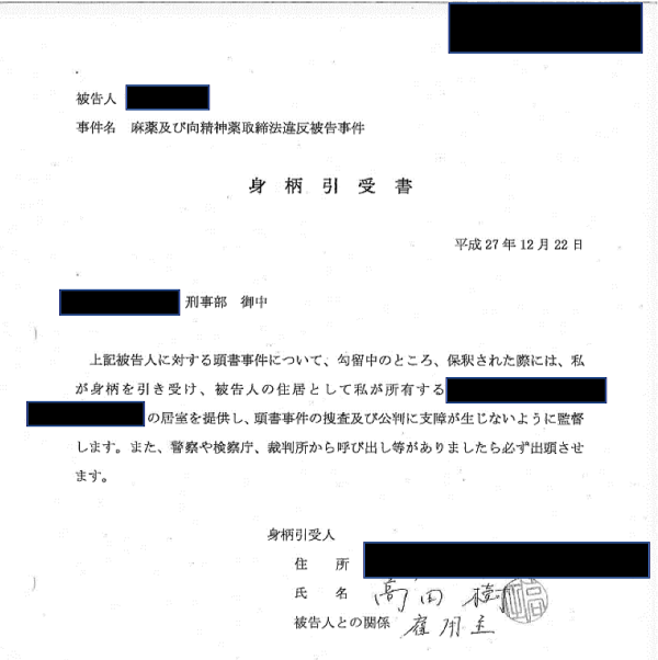 身柄引受書20151222.png